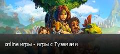 online игры - игры с Туземами