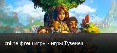online флеш игры - игры Туземец
