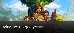 online игры - игры Туземец