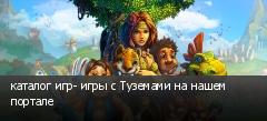 каталог игр- игры с Туземами на нашем портале
