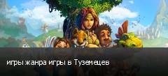 игры жанра игры в Туземецев