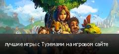 лучшие игры с Туземами на игровом сайте