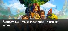 бесплатные игры в Туземецев на нашем сайте