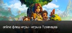 online флеш игры - игры в Туземецев