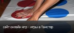 сайт онлайн игр - игры в Твистер
