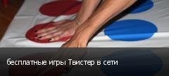 бесплатные игры Твистер в сети