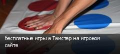 бесплатные игры в Твистер на игровом сайте