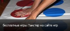 бесплатные игры Твистер на сайте игр