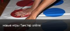 новые игры Твистер online