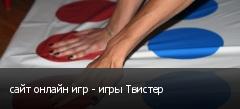 сайт онлайн игр - игры Твистер
