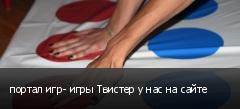 портал игр- игры Твистер у нас на сайте