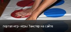 портал игр- игры Твистер на сайте