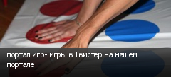 портал игр- игры в Твистер на нашем портале