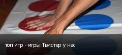топ игр - игры Твистер у нас