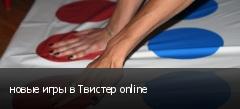 новые игры в Твистер online