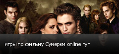 ���� �� ������ ������� online ���