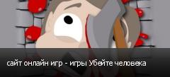 сайт онлайн игр - игры Убейте человека