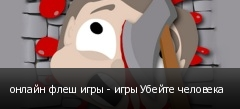 онлайн флеш игры - игры Убейте человека