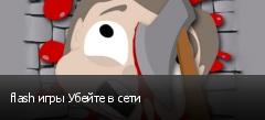 flash игры Убейте в сети