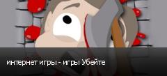 интернет игры - игры Убейте