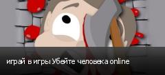 играй в игры Убейте человека online