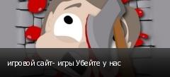 игровой сайт- игры Убейте у нас