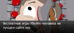 бесплатные игры Убейте человека на лучшем сайте игр