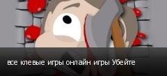 все клевые игры онлайн игры Убейте