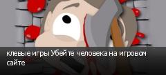 клевые игры Убейте человека на игровом сайте