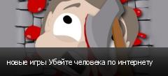 новые игры Убейте человека по интернету