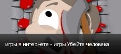 игры в интернете - игры Убейте человека