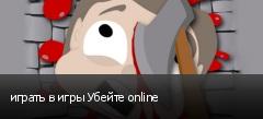 играть в игры Убейте online