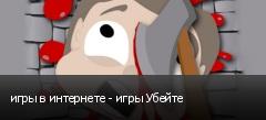 игры в интернете - игры Убейте