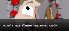 играй в игры Убейте человека онлайн