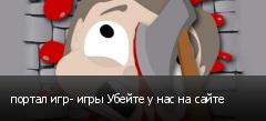 портал игр- игры Убейте у нас на сайте