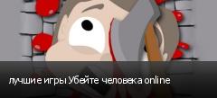 лучшие игры Убейте человека online