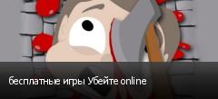 бесплатные игры Убейте online