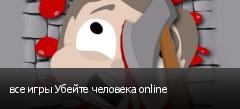 все игры Убейте человека online