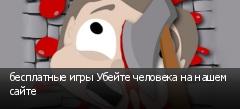 бесплатные игры Убейте человека на нашем сайте