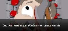 бесплатные игры Убейте человека online