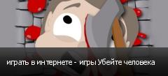 играть в интернете - игры Убейте человека
