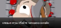 клевые игры Убейте человека онлайн