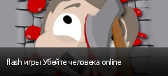 flash игры Убейте человека online