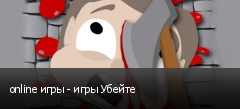 online игры - игры Убейте