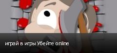 играй в игры Убейте online