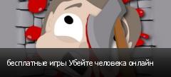 бесплатные игры Убейте человека онлайн