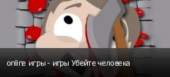 online игры - игры Убейте человека