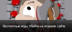 бесплатные игры Убейте на игровом сайте