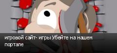 игровой сайт- игры Убейте на нашем портале