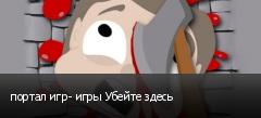 портал игр- игры Убейте здесь